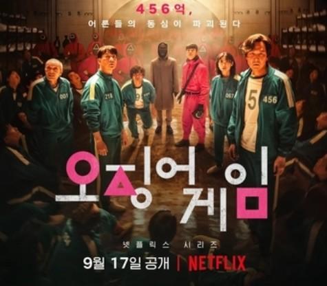 "Netflix premieres its newest show ""Squid Game."""